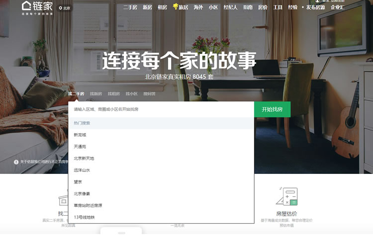 Example of Real Estate Website Design - Lian Jia
